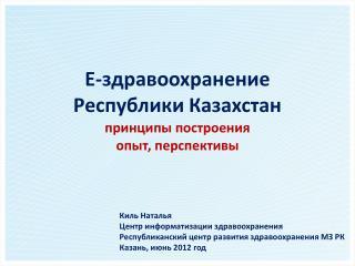 Е-здравоохранение  Республики Казахстан