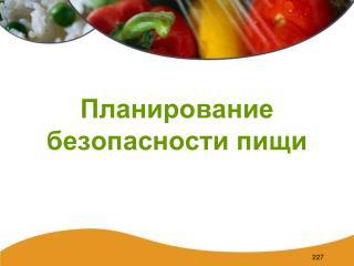 Планирование безопасности пищи