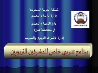 المملكة العربية السعودية وزارة التربية والتعليم إدارة التربية و التعليم   في محافظة عنيزة