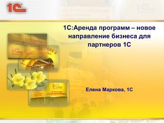 1С:Аренда программ –  новое направление бизнеса для партнеров 1С Елена Маркова, 1С