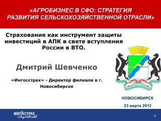 Страхование как инструмент защиты инвестиций в АПК в свете вступления России в ВТО.