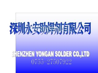 SHENZHEN YONGAN SOLDER CO.,LTD
