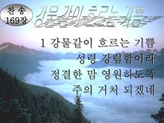 찬 송 169 장