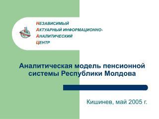 Аналитическая модель пенсионной системы Республики Молдова