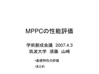 MPPC の性能評価
