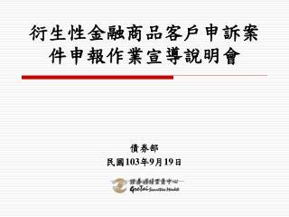衍生性金融商品客戶申訴案件申報作業宣導說明會