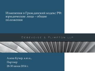 Изменения в Гражданский кодекс РФ: юридические лица – общие положения