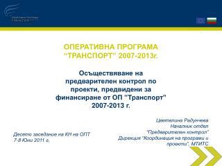 Десето заседание на КН на ОПТ 7 -8  Юни 2011 г.