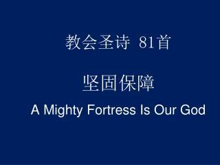 教会圣诗  81 首 坚固 保障 A Mighty Fortress Is Our God