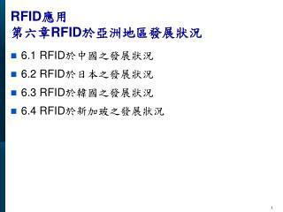 RFID 應用 第六章 RFID 於亞洲地區發展狀況
