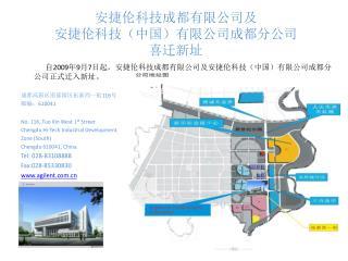 安捷伦科技成都有限公司及 安捷伦科技(中国)有限公司成都分公司 喜迁新址