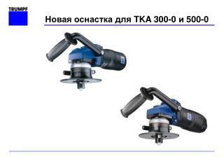 Новая оснастка для  TKA 300-0  и  500-0