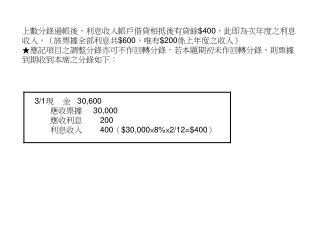 上數分錄過帳後,利息收入帳戶借貸相抵後有貸餘 $400 ,此即為次年度之利息收入。(該票據全部利息共 $600 ,唯有 $200 係上年度之收入)