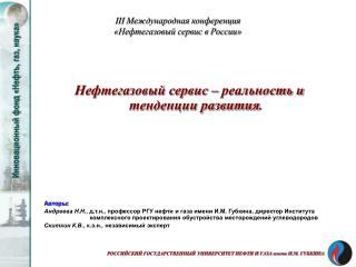 III  Международная конференция «Нефтегазовый сервис в России»