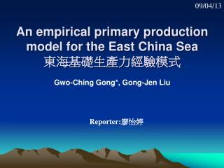 An empirical primary production model for the East China Sea 東海基礎生產力經驗模式