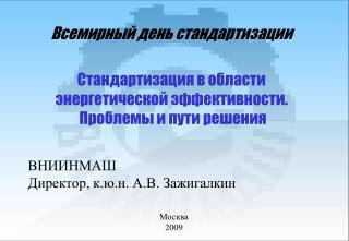 ВНИИНМАШ Директор, к.ю.н. А.В. Зажигалкин