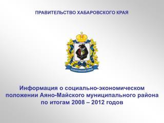 Информация о социально-экономическом  положении Аяно-Майского муниципального района