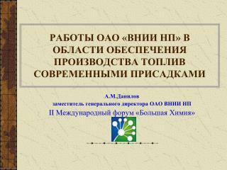 РАБОТЫ ОАО «ВНИИ НП» В ОБЛАСТИ ОБЕСПЕЧЕНИЯ ПРОИЗВОДСТВА ТОПЛИВ СОВРЕМЕННЫМИ ПРИСАДКАМИ