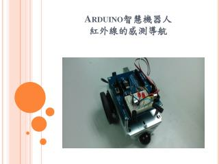 Arduino 智慧機器人 紅外線 的感測導航