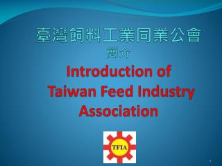 臺灣飼料工業同業公會 簡介 Introduction of  Taiwan Feed Industry Association