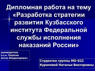 Студентки группы МО-022 Куриловой Натальи Викторовны