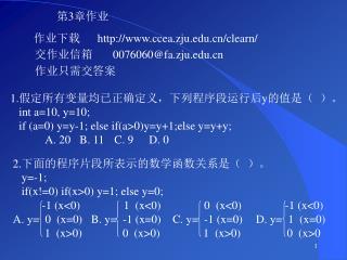 作业下载       ccea.zju/clearn/