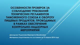 Докладчик:  Родионова Маргарита Михайловна