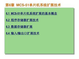 第 6 章 MCS-51 单片机系统扩展技术