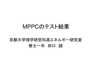 MPPC のテスト結果