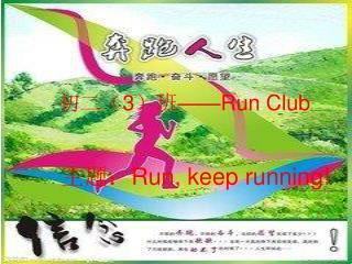初二( 3 )班 ——Run Club