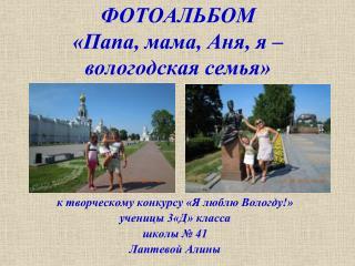ФОТОАЛЬБОМ «Папа, мама, Аня, я – вологодская семья»