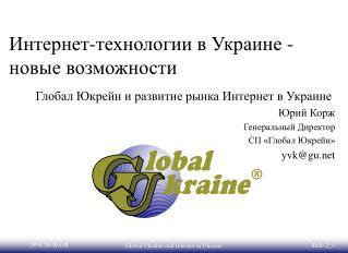 Интернет-технологии в Украине -  новые возможности