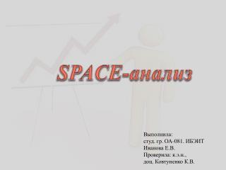 SPACE -анализ