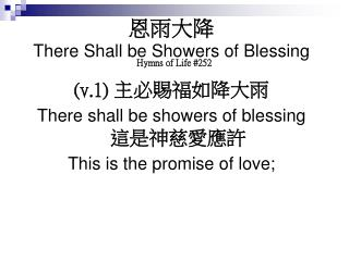 恩雨大降  There Shall be Showers of Blessing