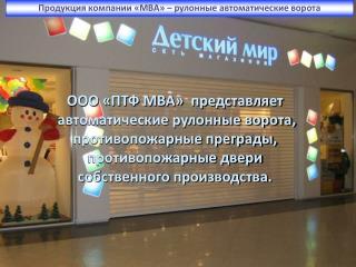 Продукция компании «МВА»  –  рулонные автоматические ворота