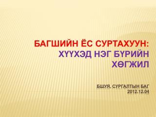 БШУЯ, Сургалтын баг  2012.12.04