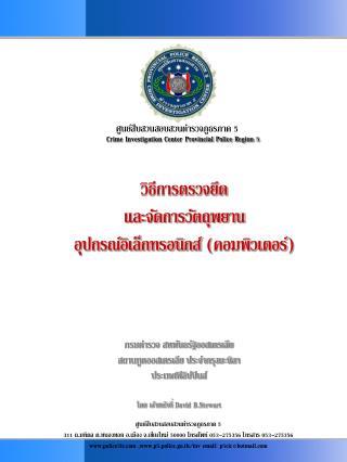 Crime Investigation Center Provincial Police Region 5
