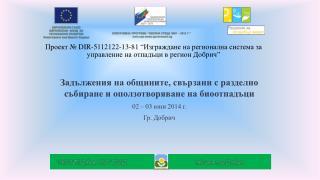 Задължения на общините, свързани с разделно събиране и оползотворяване на биоотпадъци