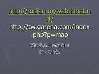 todian.myweb.hinet/ tw.garena/index.php?p=map