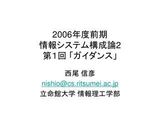 2006 年度前期 情報システム構成論 2 第1回 「ガイダンス」