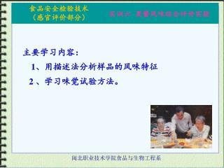 主要学习内容: 1 、用描述法分析样品的风味特征 2  、学习味觉试验方法。