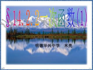 §14.2.2 一次函数 (1)