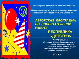 Министерство образования Ростовской области Муниципальное образовательное учреждение