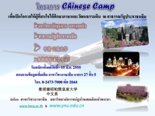 โครงการ  Chinese  Camp