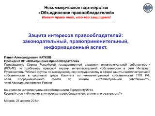 Павел Александрович  КАТКОВ  Президент НП «Объединение правообладателей»
