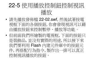 22-5  使用播放控制鈕控制視訊 播放