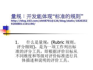 """量规:开发能体现 """" 标准的规则 """" blog.163/zhtt8701@126/blog/static/182025292008011101190/"""