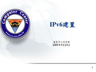 IPv6 建置