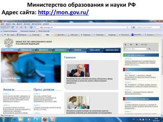 Министерство образования и науки РФ Адрес сайта:  mon.ru/