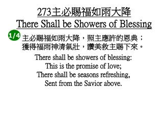 273 主必賜福如雨大降 There Shall be Showers of Blessing